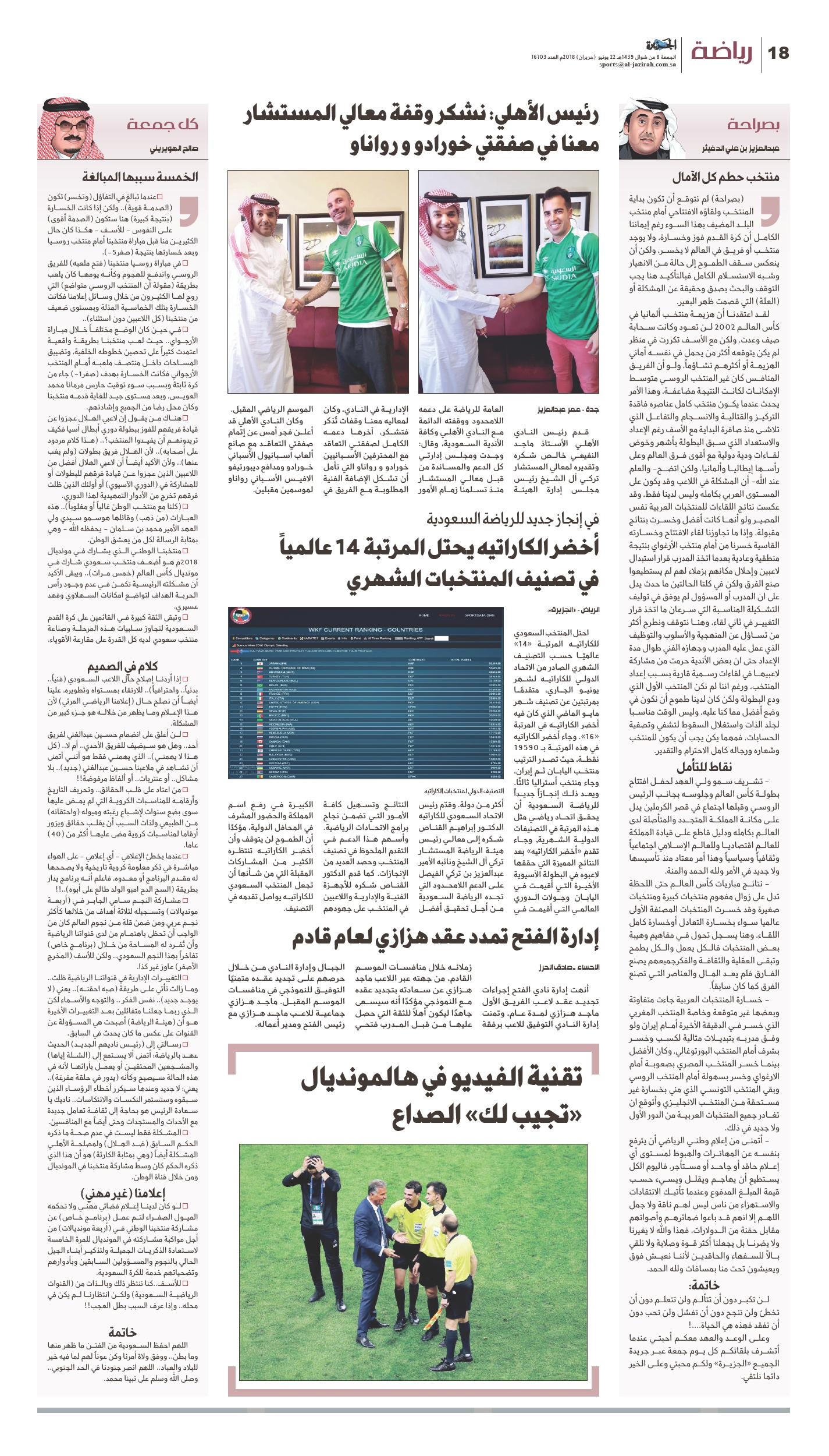 """أخبار الصحف الجمعة 8/ 10/ 1439 هـ الرياضية^الرياض^الجزيرة""""خاص بكأس العالم"""""""