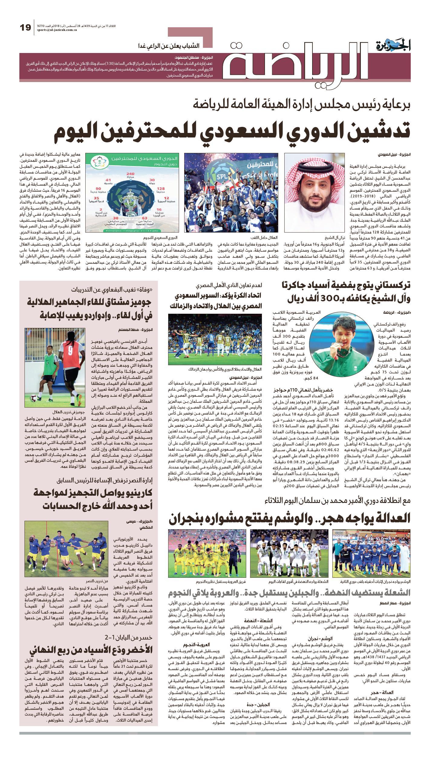 أخبار الاتحاد في الصحف ليوم الثلاثاء الموافق17/ 12/ 1439هـــ