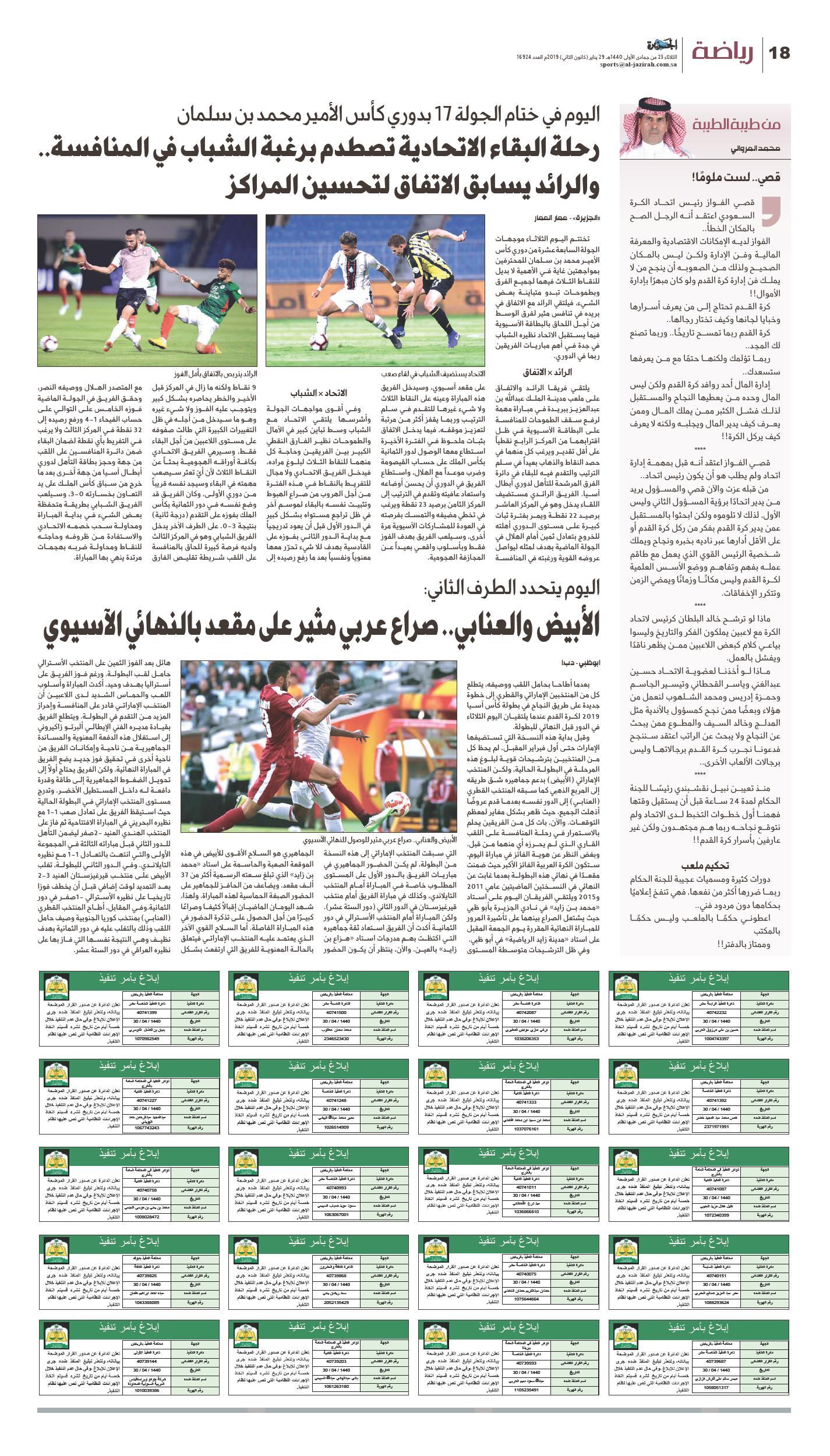 أخبار الاتحاد في الصحف لهذا اليوم الثلاثاء 23-جمادي الأولى-1440هـ