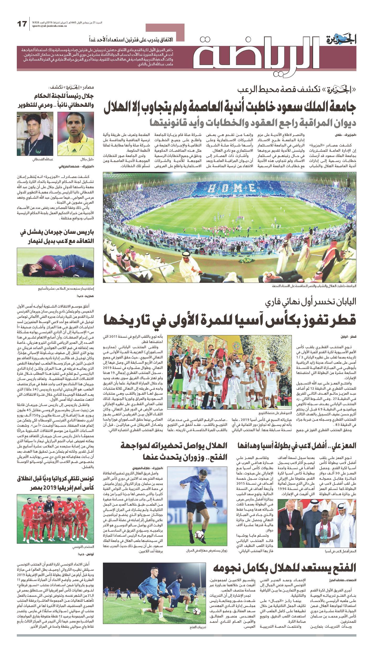 أخبار الاتحاد في الصحف لهذا اليوم السبت - 27-جمادي الأولى-1440هـ