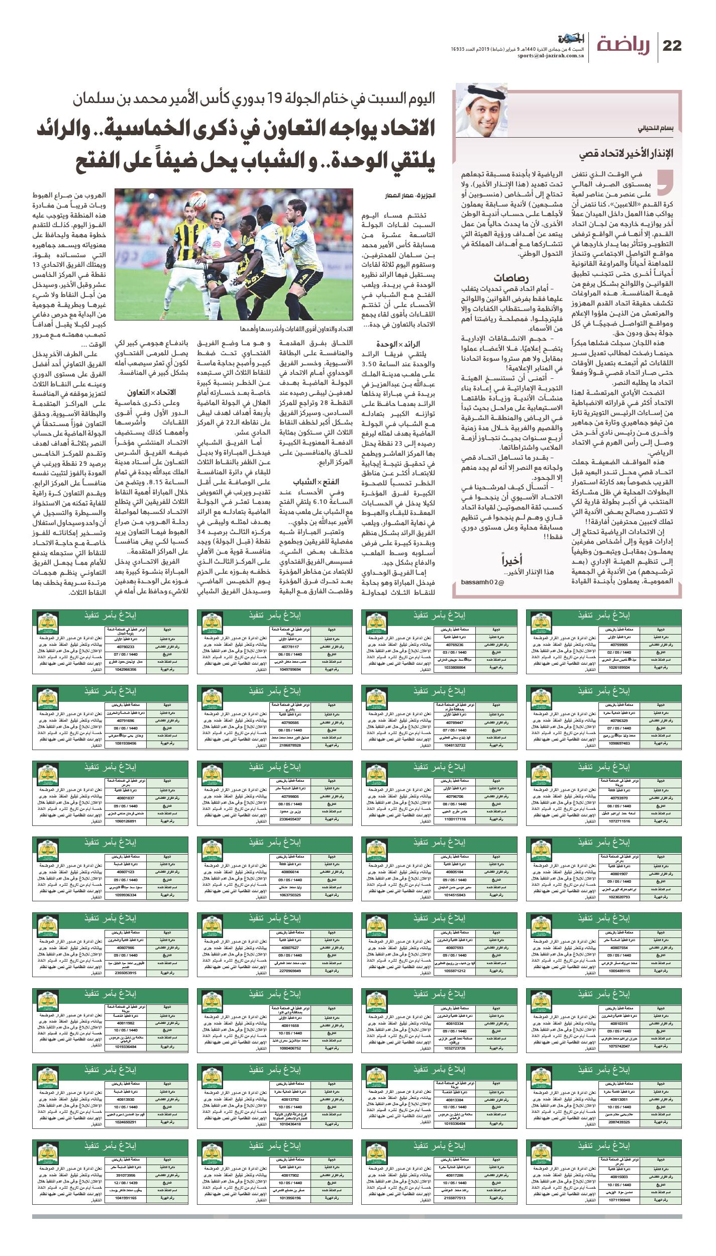 أخبار الاتحاد في الصحف لهذا اليوم السبت الموافق -4- جمادي الآخرة -1440هـ