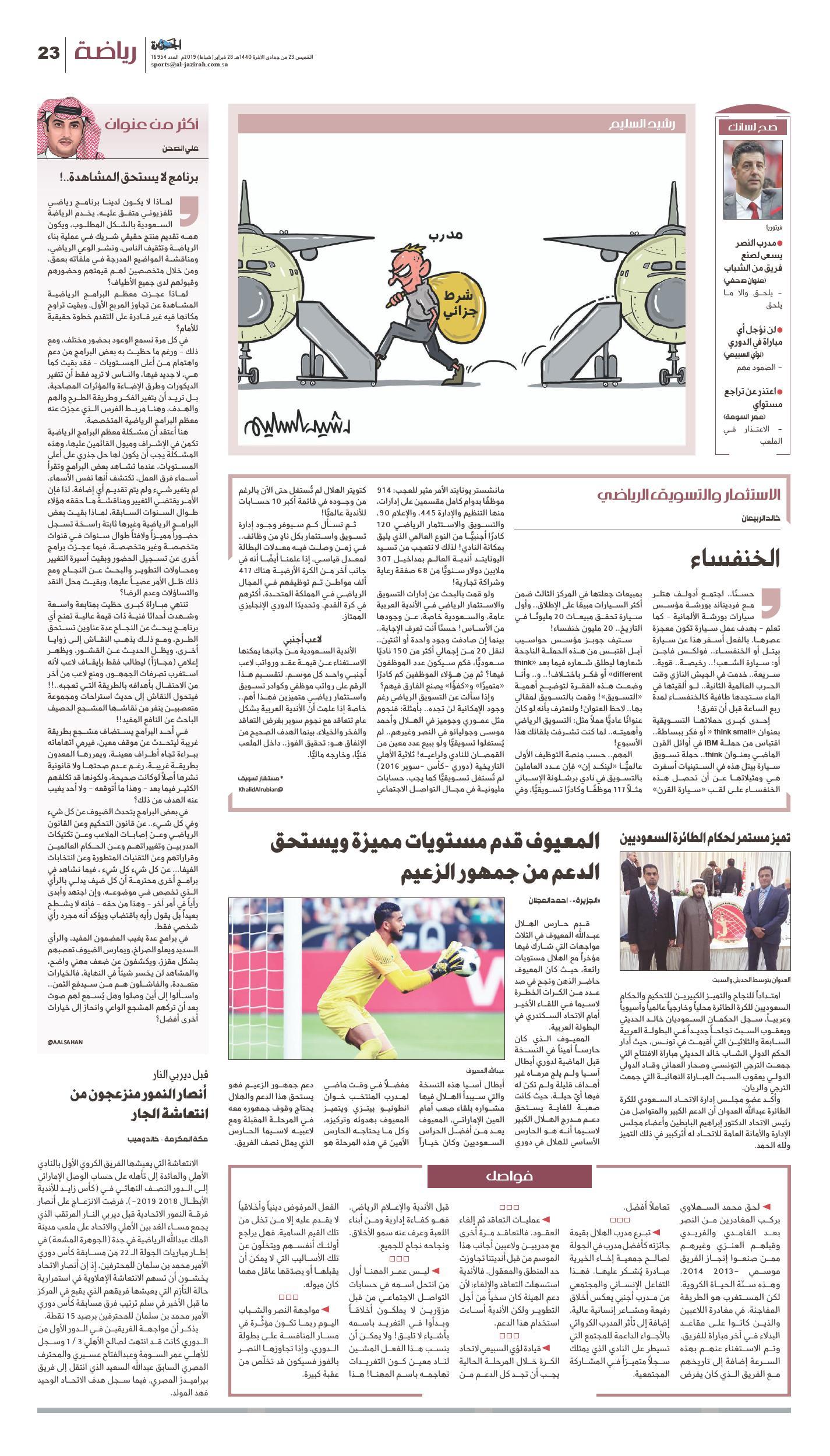أخبار الاتحاد في الصحف لهذا اليوم الخميس الموافق -23جمادي الآخرة -1440هـ