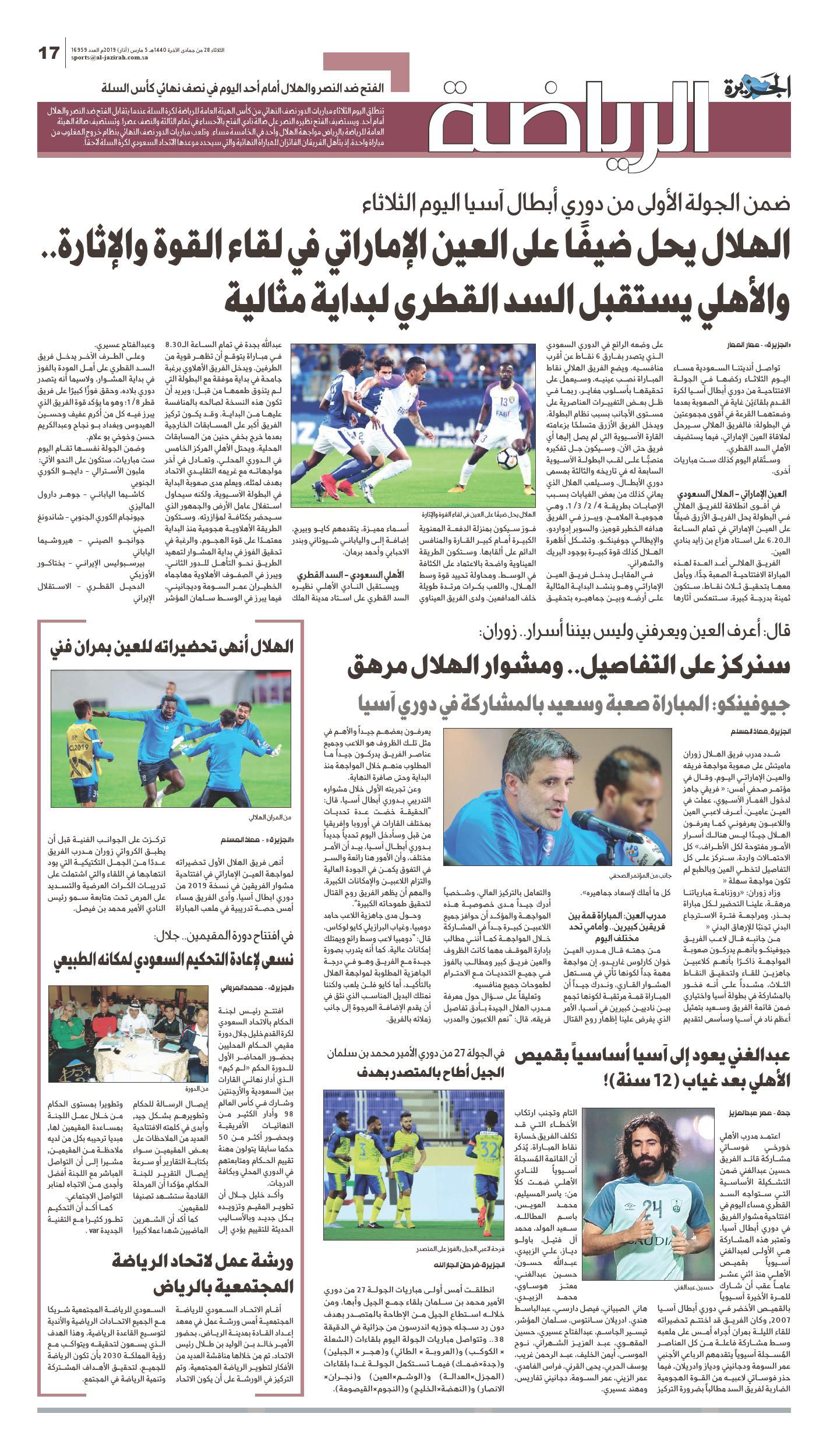 أخبار الاتحاد في الصحف لهذا اليوم الثلاثاء الموافق -28-جمادي الآخرة -1440هـ