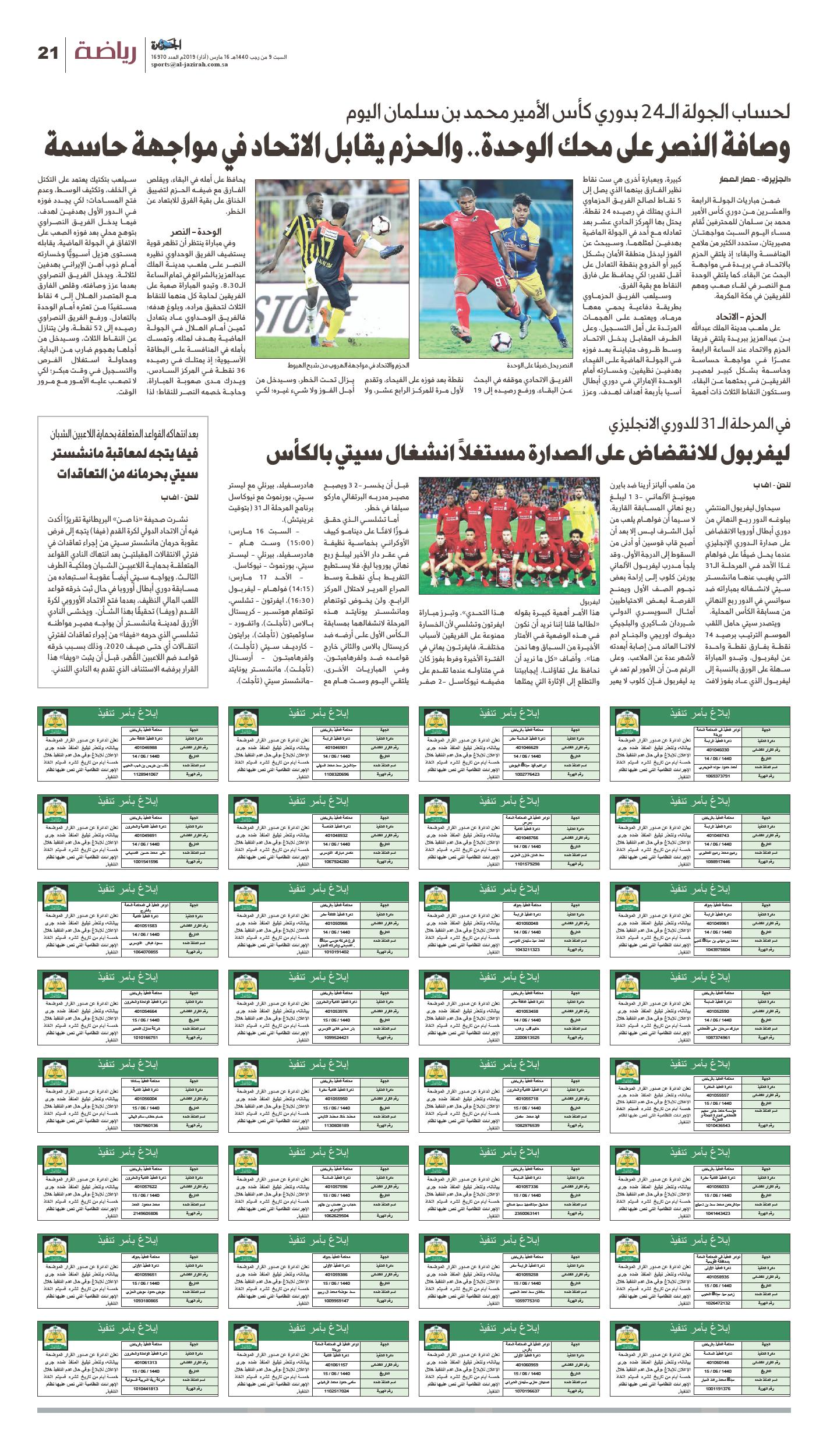 أخبار الاتحاد في الصحف لهذا اليوم السبت الموافق -9-رجب -1440هـ