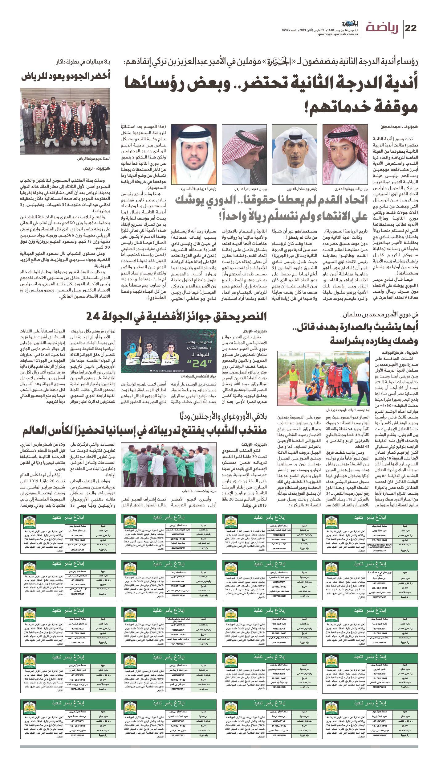 أخبار الاتحاد في الصحف لهذا اليوم الخميس الموافق -14-رجب -1440هـ